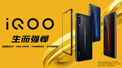 iQOO骑士黑今日全平台同步发售 12+256GB售价4298元