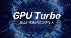 手机游戏性能战事,GPU Turbo中场领先