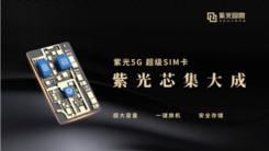 "5G超级SIM卡全球首发,中国联通携手紫光集团开启5G""大""时代"