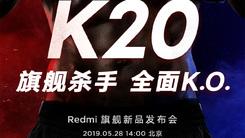 Redmi K20官宣 骁龙855旗舰杀手5.28北京发布