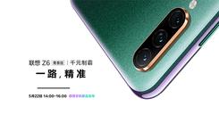 千元制霸 联想Z6 青春版 发布会视频直播