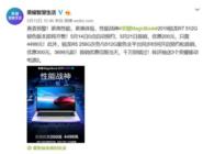 性能战神 荣耀MagicBook 2019锐龙R7版首销立减200元性价比惊人