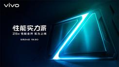 性能实力派强势来袭 vivo Z5x将于5月24日发布