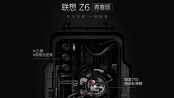 联想Z6青春版明日发布 骁龙710/4050mAh电池确认