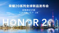 荣耀20系列今晚9点全球发布 四摄实力惊动DXO