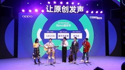 OPPO联合浙江卫视、唱工委发起OPPO Reno造乐节