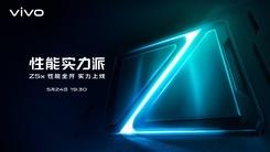 vivo全新产品Z5x即将登场,采用5000毫安超大电池