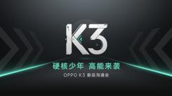 硬核少年 高能来袭 OPPO K3新品沟通会