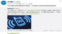 中兴否认曾发表关于内地5G商用时间的观点