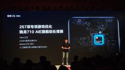内有中国芯 北斗高精度导航 联想Z6青春版发布