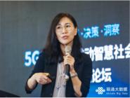 联通大数据赵越:数据科技助力智能经济发展