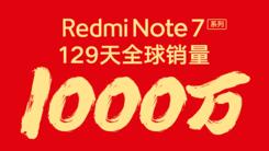 Redmi Note 7系列129天销量破1000万台