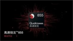 骁龙855人工智能芯片性能升3倍 加持旗舰手机AI体验