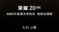 """赵明及时叫停 老熊险些""""科普""""国内荣耀20系列惊人价格"""