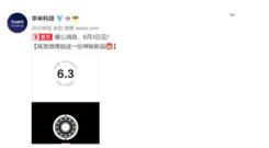 华米科技派钢铁侠心脏邀请函,6月3日新品发布稳了