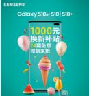 夏季换机,三星Galaxy S10系列千元换新补贴不可错过