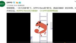 """""""活力橙现""""OPPO Reno橙色版本即将发布"""