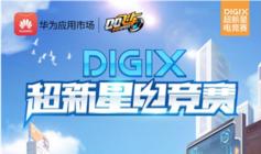 """极速前""""竞""""DigiX超新星电竞赛成都站即将启幕"""