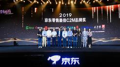 一战成名 努比亚红魔于京东618全球品牌峰会获得最佳C2M品牌奖