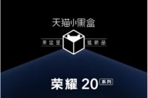 携手天猫小黑盒,DXO全球第二高分的荣耀20系列获年轻消费者种草