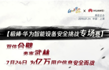 GeekPwn联合华为发起智能设备安全挑战专场赛
