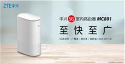 中兴5G室内路由器MC801商用首发 重塑行业应用和用户体验
