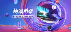 四千元内首选,荣耀MagicBook 2019锐龙版618性价比极高!