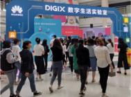 DigiX数字生活节成都站开启,华为终端云服务与你趣享美好生活