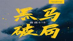 realme618首战拿下京东安卓机单品榜冠军与荣耀小米三足鼎立