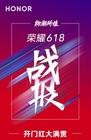 荣耀20霸屏618首日,线上线下摘得18项冠军!