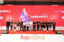 以创新驱动行业发展 闪修侠获2019 TopDigital创新专项奖