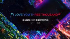 华米官宣6.11举行2019夏季新品发布会
