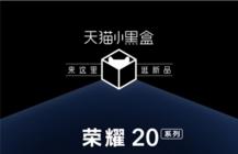 再度牵手天猫小黑盒,荣耀20系列新品正式开售