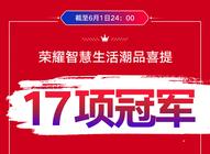 618开门红 荣耀20首销即火 摘得18项桂冠