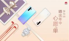 华为618万元礼品征集活动上线 各路网友花式晒单