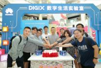 用心陪伴一周年 华为DigiX数字生活节为用户打造更美好数字生活