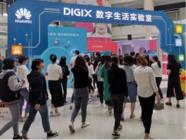 让潮酷科技多维度触达更多用户 华为DigiX数字生活节体验再升级