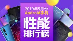 安兔兔5月安卓性能榜发布 红魔3电竞手机夺冠