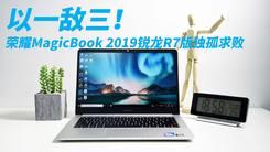 """以一敌三!荣耀MagicBook 2019锐龙R7版上演""""独孤求败"""""""