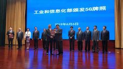 5G牌照正式发布 中国广电正式入局5G移动网络市场