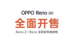 Reno 新品开启首销,线上线下场面火爆