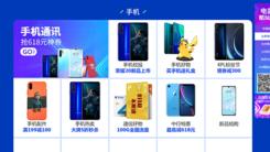 京东618竞速榜:小长假最后冲刺 苹果华为战况焦灼