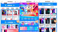 京东618手机竞速榜再次更新 Apple遭国产品牌围剿