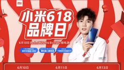 小米618 小米京东品牌日 全品类限时特惠狂欢