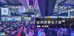 顺丰丰修受邀参展2019 CES Asia 后服务极致体验