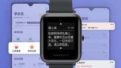 新品不只AMAZFIT智能手表 小米手环4在列