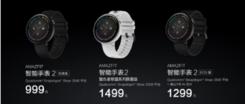 华米科技正式发布AMAZFIT智能手表2,三个版本各有亮点