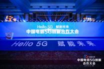 京东提前布局5G市场 与三大运营商达成5G合作