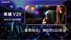 荣耀V20成北大课堂主角,硬核产品力引发多样创意