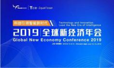 2019全球经济年会 合合信息与众多大咖探讨科创引领智能新时代